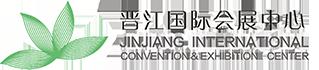 晋江国际会展中心